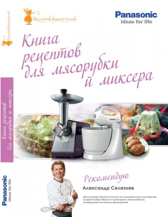 Книга рецептов для мясорубки и миксера panasonicАксессуары для бытовой техники<br><br><br>Тип: книга рецептов