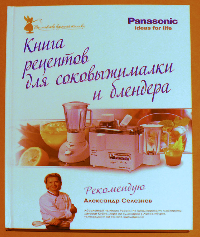 Книга рецептов для соковыжималки и блендАксессуары для бытовой техники<br><br><br>Тип: книга рецептов