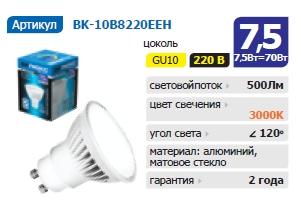 Светодиодная лампа VKlux BK-10B8220EET GU10, 7.5 Вт, 120 градусов, 3000KСветодиодные лампы<br><br><br>Тип: светодиодная лампа<br>Тип цоколя: GU10<br>Рабочее напряжение, В: 220<br>Мощность, Вт: 7<br>Мощность заменяемой лампы, Вт: 70<br>Световой поток, Лм: 500<br>Цветовая температура, K: 3000<br>Угол раскрытия, °: 120
