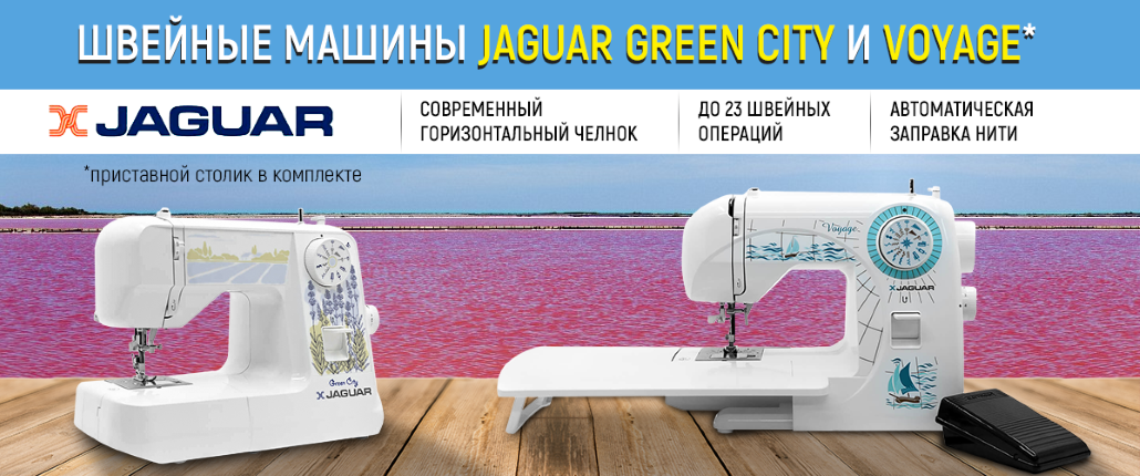 Jaguar GreenCity and Voyage